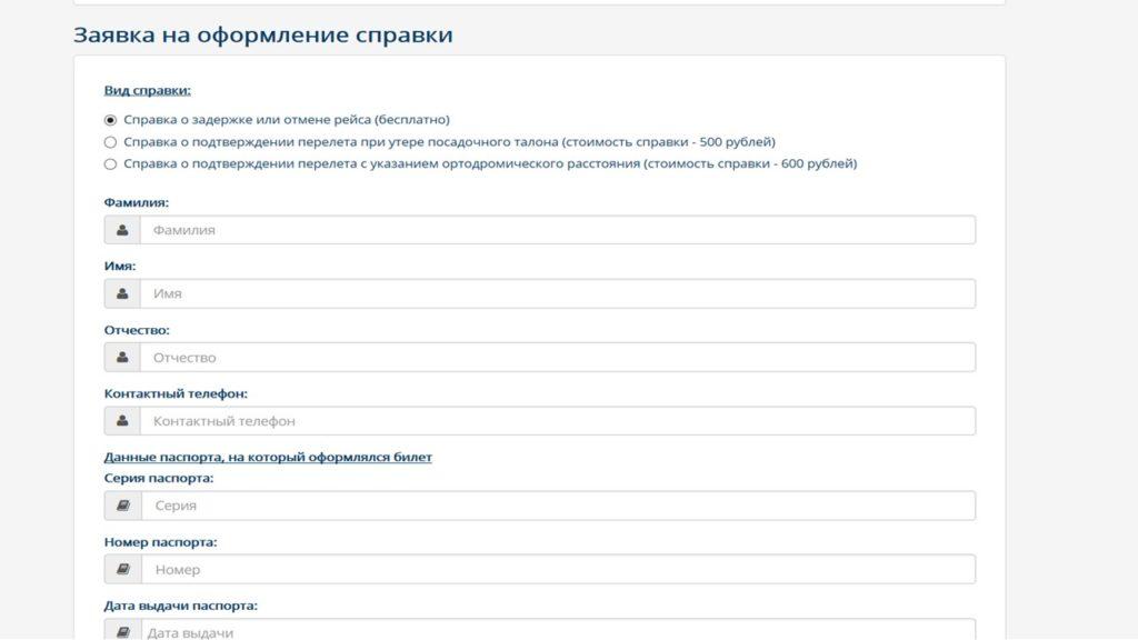 Шаблон заявки на оформление справки компании АЗУР Эйр