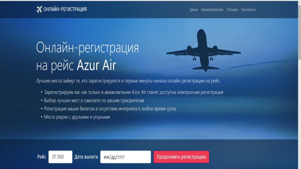 Сервис авиакомпании - онлайн регистрация на рейс