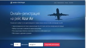 Сервис авиакомпании онлайн регистрации на рейс
