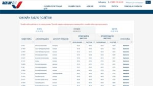Информация о вылетах на онлайн табло авиакомпании