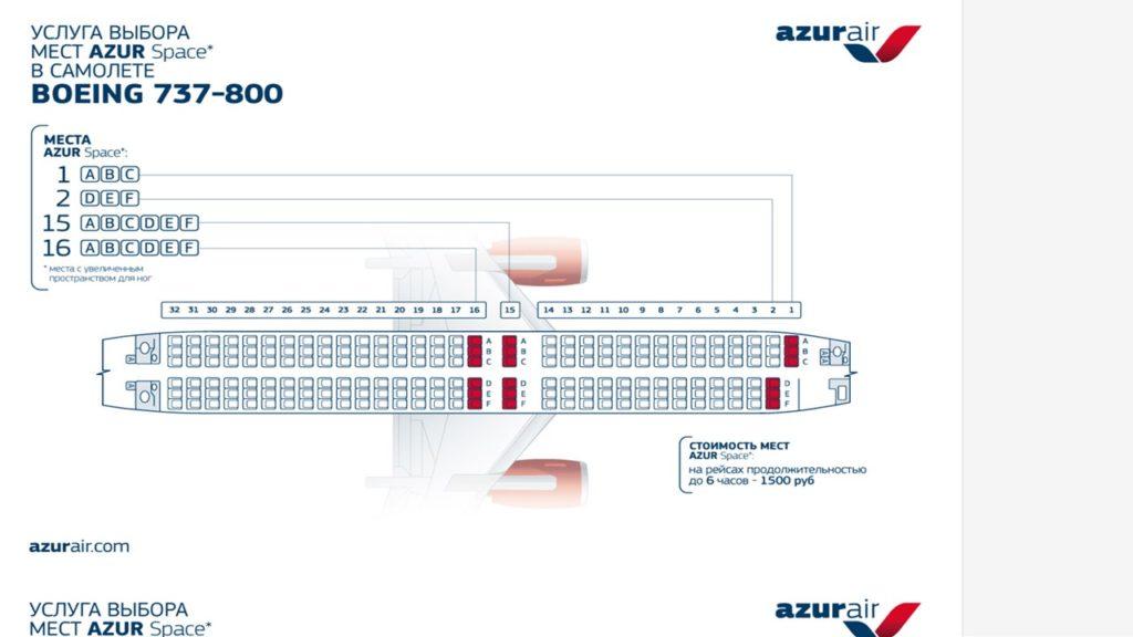 Расположение комфортабельных мест AZUR Space воздушного судна авиакомпании