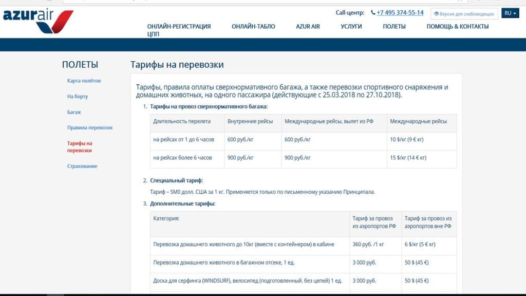 Тарифы на перевозки сверхбагажа, животных и спортивного снаряжения авиакомпанией АЗУР Эйр