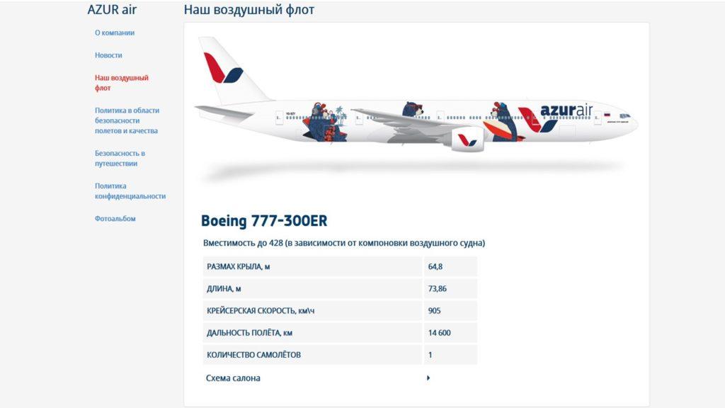 Подробная информация о воздушном судне Boeing 777-300ER
