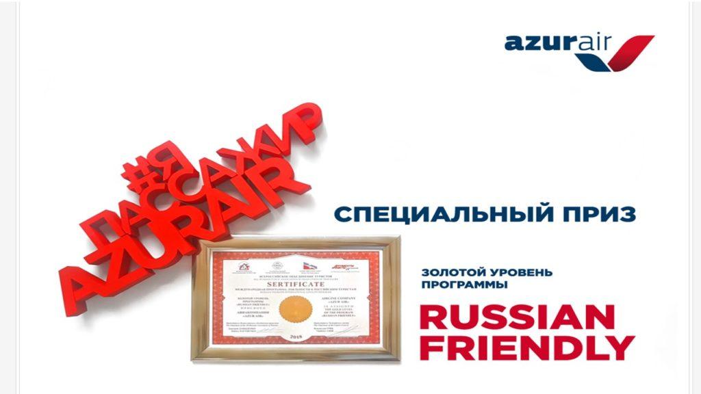 Сертификат золотого уровня авиакомпании АЗУР Эйр