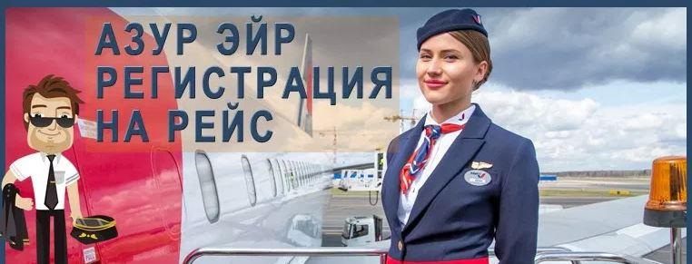 Регистрация на рейс АЗУР Эйр