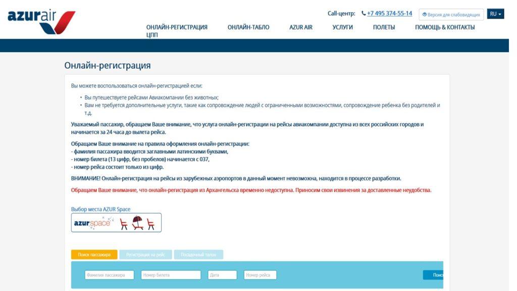Правила онлайн регистрации на официальном сайте авиакомпании АЗУР Эйр